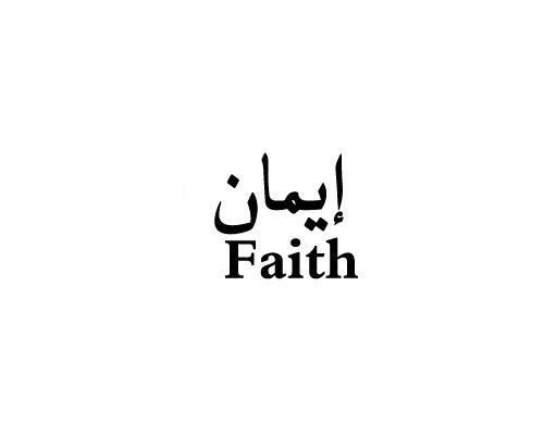 hebrew faith.jpg